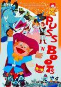 """Постер 1 из 1 из фильма """"Кот в сапогах"""" /Nagagutsu o haita neko/ (1969)"""