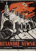 """Постер 2 из 7 из фильма """"Александр Невский"""" (1938)"""