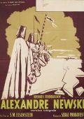 """Постер 5 из 7 из фильма """"Александр Невский"""" (1938)"""
