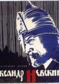 """Постер 7 из 7 из фильма """"Александр Невский"""" (1938)"""
