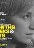 """Постер 6 из 7 из фильма """"4 месяца, 3 недели, 2 дня"""" /4 Months, 3 Weeks and 2 Days/ (2007)"""