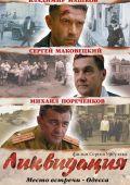"""Постер 1 из 1 из фильма """"Ликвидация"""" (2007)"""