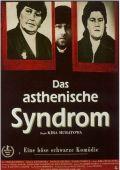 Астенический синдром