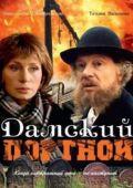 """Постер 1 из 1 из фильма """"Дамский портной"""" (1990)"""