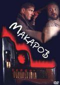 """Постер 1 из 1 из фильма """"Макаров"""" (1993)"""