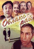 """Постер 1 из 1 из фильма """"Облако-рай"""" (1990)"""
