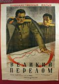 """Постер 1 из 1 из фильма """"Великий перелом"""" (1946)"""