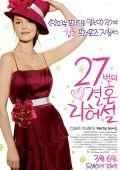 "Постер 2 из 4 из фильма ""27 свадеб"" /27 Dresses/ (2008)"