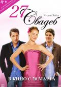 "Постер 4 из 4 из фильма ""27 свадеб"" /27 Dresses/ (2008)"