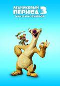 """Постер 8 из 8 из фильма """"Ледниковый период 3. Эра динозавров"""" /Ice Age: Dawn of the Dinosaurs/ (2009)"""