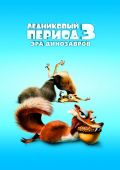 """Постер 7 из 8 из фильма """"Ледниковый период 3. Эра динозавров"""" /Ice Age: Dawn of the Dinosaurs/ (2009)"""