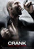 "Постер 1 из 5 из фильма ""Адреналин 2"" /Crank: High Voltage/ (2009)"