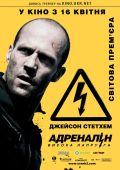 "Постер 2 из 5 из фильма ""Адреналин 2"" /Crank: High Voltage/ (2009)"