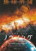 """Постер 4 из 8 из фильма """"Знамение"""" /Knowing/ (2009)"""