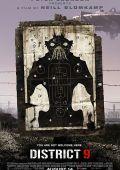 """Постер 3 из 9 из фильма """"Район №9"""" /District 9/ (2009)"""
