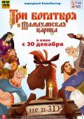 """Постер 2 из 3 из фильма """"Три богатыря и Шамаханская царица"""" (2010)"""