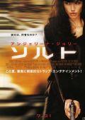 """Постер 25 из 26 из фильма """"Солт"""" /Salt/ (2010)"""