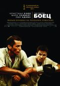 "Постер 4 из 6 из фильма ""Боец"" /The Fighter/ (2010)"