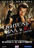 """Постер 3 из 19 из фильма """"Обитель зла 4: Жизнь после смерти"""" /Resident Evil: Afterlife/ (2010)"""