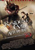 """Постер 9 из 19 из фильма """"Обитель зла 4: Жизнь после смерти"""" /Resident Evil: Afterlife/ (2010)"""