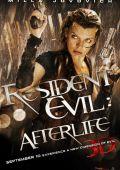 """Постер 14 из 19 из фильма """"Обитель зла 4: Жизнь после смерти"""" /Resident Evil: Afterlife/ (2010)"""