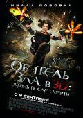 """Постер 16 из 19 из фильма """"Обитель зла 4: Жизнь после смерти"""" /Resident Evil: Afterlife/ (2010)"""