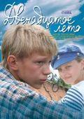 """Постер 1 из 1 из фильма """"Двенадцатое лето"""" (2008)"""