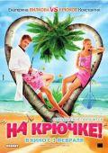 "Постер 2 из 2 из фильма ""На крючке"" (2010)"