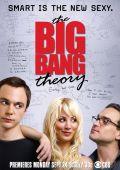 """Постер 2 из 8 из фильма """"Теория большого взрыва"""" /The Big Bang Theory/ (2007)"""