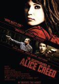 Исчезновение Элис Крид
