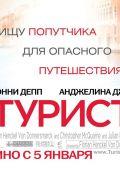 """Постер 2 из 6 из фильма """"Турист"""" /The Tourist/ (2010)"""