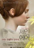 """Постер 5 из 7 из фильма """"Джейн Эйр"""" /Jane Eyre/ (2011)"""