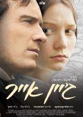 """Постер 6 из 7 из фильма """"Джейн Эйр"""" /Jane Eyre/ (2011)"""