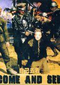 """Постер 6 из 7 из фильма """"Иди и смотри"""" (1985)"""