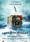 "Постер 2 из 4 из фильма ""Санта на продажу"" /Rare Exports: A Christmas Tale/ (2010)"