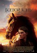 """Постер 2 из 4 из фильма """"Боевой конь"""" /War Horse/ (2011)"""