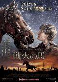 """Постер 3 из 4 из фильма """"Боевой конь"""" /War Horse/ (2011)"""