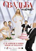 """Постер 2 из 3 из фильма """"Свадьба по обмену"""" (2011)"""