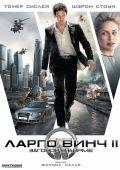 """Постер 4 из 5 из фильма """"Ларго Винч: Заговор в Бирме"""" /Largo Winch (Tome 2)/ (2011)"""