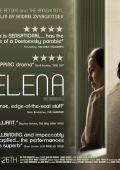 """Постер 10 из 12 из фильма """"Елена"""" (2011)"""