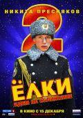 """Постер 2 из 15 из фильма """"Елки 2"""" (2011)"""