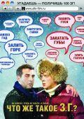 """Постер 3 из 15 из фильма """"Елки 2"""" (2011)"""