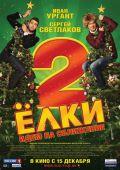 """Постер 4 из 15 из фильма """"Елки 2"""" (2011)"""