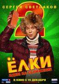 """Постер 5 из 15 из фильма """"Елки 2"""" (2011)"""
