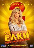 """Постер 6 из 15 из фильма """"Елки 2"""" (2011)"""