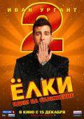 """Постер 8 из 15 из фильма """"Елки 2"""" (2011)"""