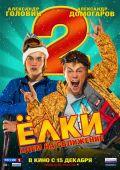 """Постер 9 из 15 из фильма """"Елки 2"""" (2011)"""
