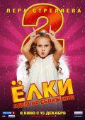 """Постер 10 из 15 из фильма """"Елки 2"""" (2011)"""