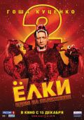 """Постер 11 из 15 из фильма """"Елки 2"""" (2011)"""