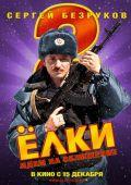 """Постер 12 из 15 из фильма """"Елки 2"""" (2011)"""